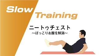 スロートレーニング