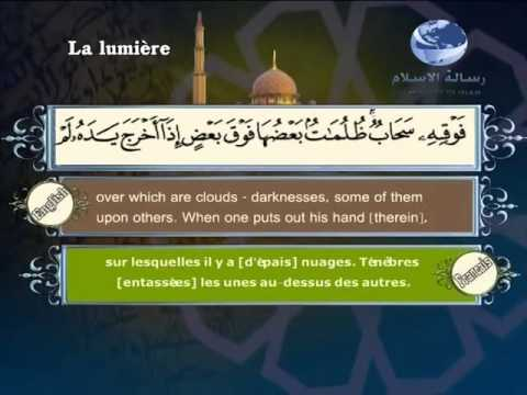 24- An-Nour (Translation of the Meanings of The Noble Quran in the English Language)