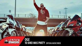 OGE - Το Δικό Μας Πάρτυ / To Diko Mas Party | Official Music Video