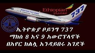 The latest Amharic News March  15, 2019