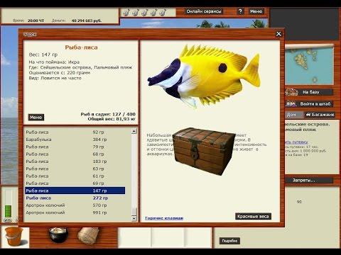 жемчужная рыба рыбалка 3.99