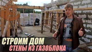 Строительство дома//Кладка стен и армопояс