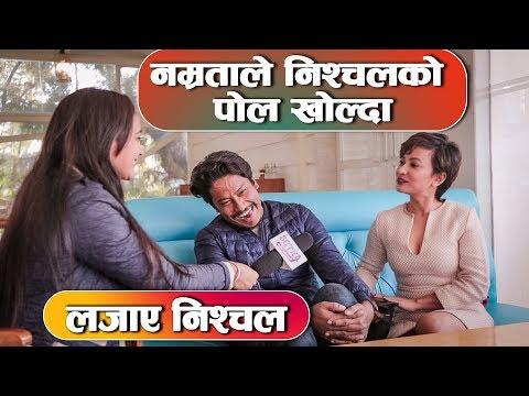 (नम्रताको कुरामा लजाए निश्चल - दुवैजना Bipin Karki लाई यस्तो भने Namrata Shrestha,Nischal Basnet - Duration: 32 minutes.)