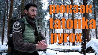 Универсальный туристический рюкзак для небольшого похода. Tatonka Pyrox 45+10