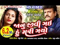 Prem No Accident || Rakesh Barot || Gujarati New Sad Song || પ્રેમનો એકસીડન્ટ ||