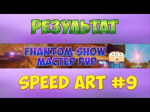 SPEED ART #9[Banner]-FhantomShow