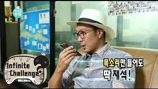 [Infinite Challenge] 무한도전 - Haha, Jae Seok Yoo'one with go rights' to use! 20150905, MBCentertainment,radiostar