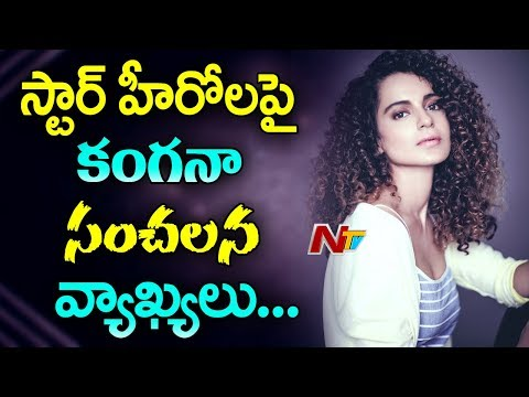 Kangana Ranaut Shocking Comments on Star Heroes