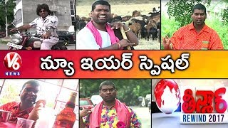 Video Teenmaar Rewind 2017 | Best Of Bithiri Sathi Videos | New Year Special | Teenmaar News MP3, 3GP, MP4, WEBM, AVI, FLV April 2018