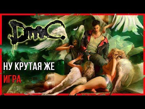 DmC: Devil May Cry - Часть 1 - Дрищ VS ДИМОНС фром Хэлл