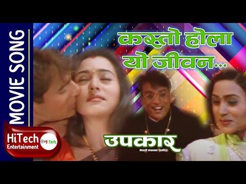 (Kasto Hola | Nepali Movie Song | Upakar | Shri Krishna Shrestha | Rajesh Hamal | Karishma Manandhar - Duration: 3 minutes, 44 seconds.)