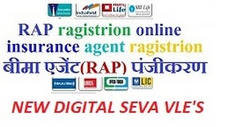How to Apna CSC RAP Insurance Registration FOR digital seva new vle
