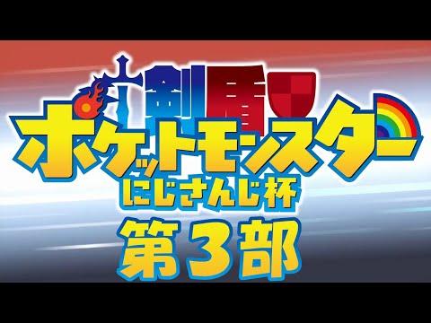 ポケットモンスターソードシールド にじさんじ杯 第3部【#剣盾にじさんじ杯】