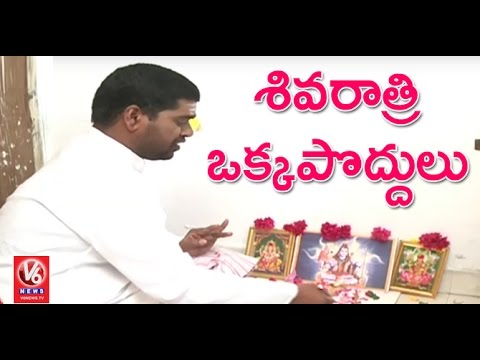 Bithiri Sathi Fasting On Eve Of Maha Shivaratri | Offer Prayers To Lord Shiva