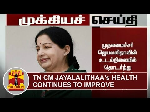 BREAKING-Tamil-Nadu-CM-Jayalalithaas-health-continues-to-improve--Apollo-Hospitals