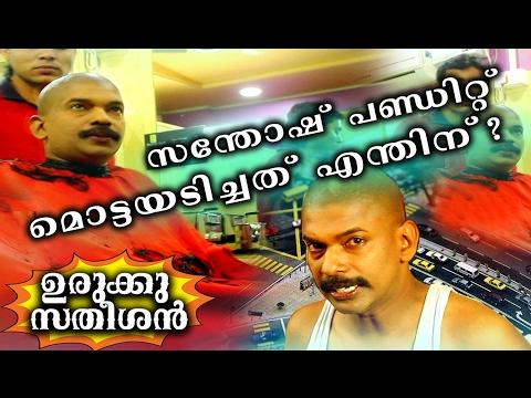 Download Urukku Satheeshan By Santhosh Pandit Song Dreams Has No Expiry Date [Full HD] HD Mp4 3GP Video and MP3