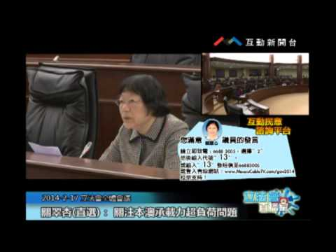 關翠杏20140217立法會