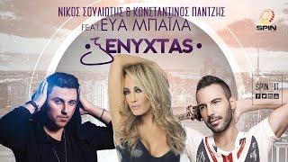 Nikos Souliotis & Konstantinos Pantzis – Ξενυχτάς (feat. Εύα Μπάιλα) видео клип