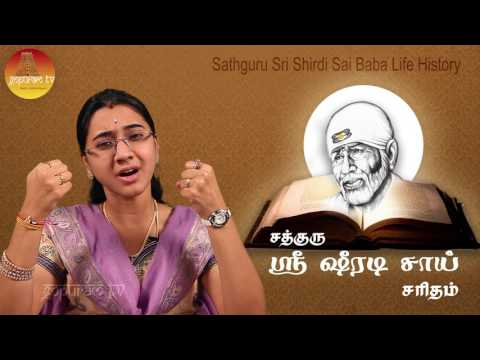 Sathguru Sri Shiradi Sai Saritham   Part   6