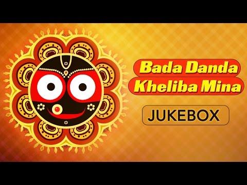 Bada Danda Kheliba Mina Jukebox | Sonu Nigam | Latest Oriya Songs  2016 | Jagannath Bhajans |