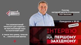 Ігор Васюник про безкоштовний транспорт для львів'ян та електронний квиток