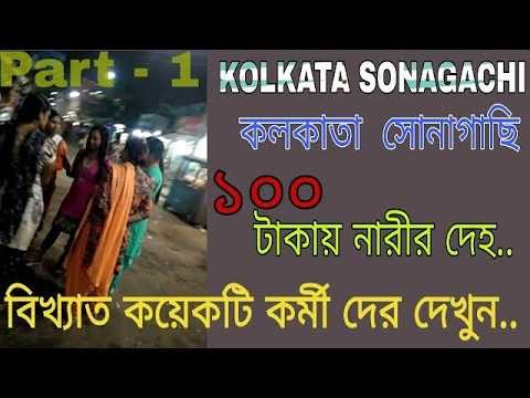 Video Kolkata Sonagachi, কলকাতা সোনাগাছি , Part -1, Redlight Area. download in MP3, 3GP, MP4, WEBM, AVI, FLV January 2017