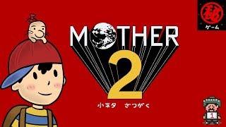 マザー2 小ネタ・雑学集 その① - マル秘ゲーム -
