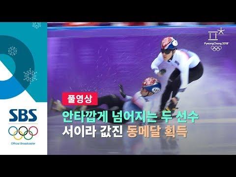 함께 넘어지는 임효준과 서이라..안타까운 남자 결승전 (풀영상)  / SBS / 2018 평창올림픽