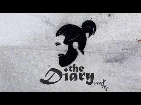 The Diary - HNDE 5හේ එවුන්