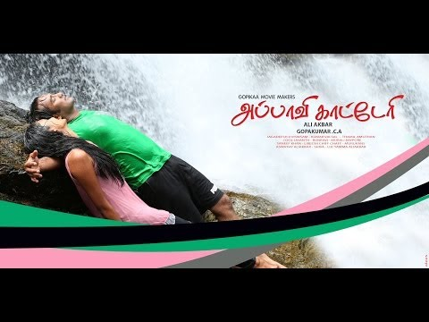 Appavi Katteri Official trailer | Tamil Movie Trailer, Teaser