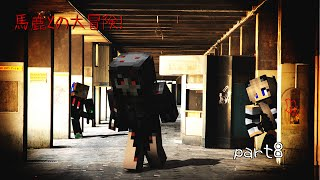 【Minecraft】馬鹿との大冒険!part8【実況】