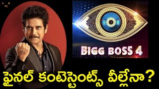 BiggBoss 4 Telugu Contestants Finalized? – Exclusive Video
