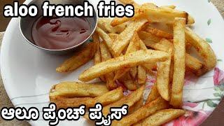 ಆಲೂ ಪ್ರೆಂಚ್ ಪ್ರೈಸ್ | aloo french fry recipe in Kannada | crispy french fries