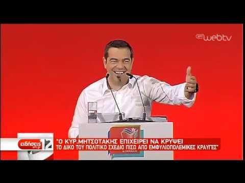 Μήνυμα νίκης και ενότητας έστειλε ο πρωθυπουργός από τη Θεσσαλονίκη | 23/05/2019 | ΕΡΤ