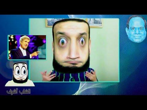 عبد الله الشريف يسخر من زيارة السيسي لأمريكا