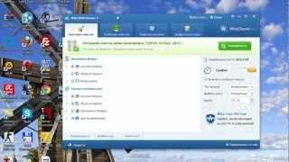 Как пользоваться Wise Disk Cleaner 7