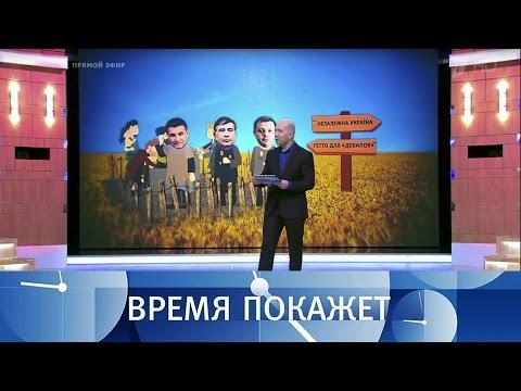 Украина: политика отрицания. Время покажет. Выпуск от21.04.2017