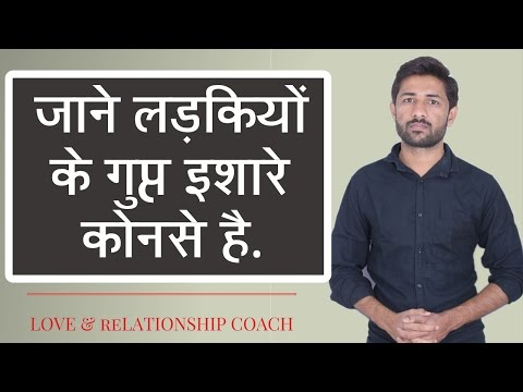Jane Ladkiyo Ke Gupt Ishare | Girls Secret Sign | Love TIps In Hindi For Boys
