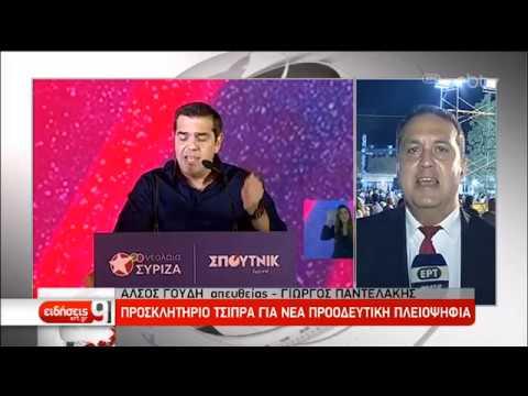 Προσκλητήριο Τσίπρα για νέα προοδευτική πλειοψηφία | 29/09/2019 | ΕΡΤ