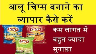 How to Start Homemade Potato Chips Manufacturing Business in hindi