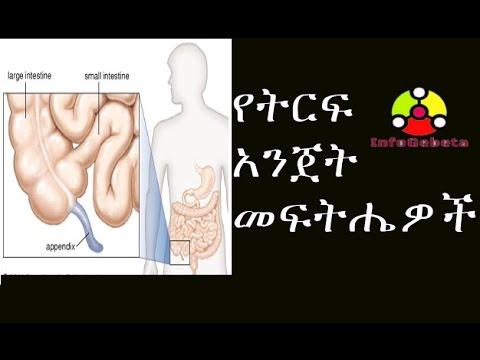 HealthTips: የትርፍ አንጀት መፍትሔዎች