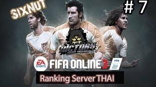 Fifa Online 3 Ranking #7 [SixNut พาร้อน], fifa online 3, fo3, video fifa online 3