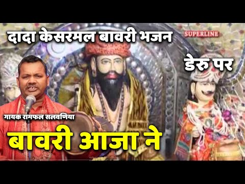 Video kesarmal bawri bhajan baba bawri aja ne download in MP3, 3GP, MP4, WEBM, AVI, FLV January 2017