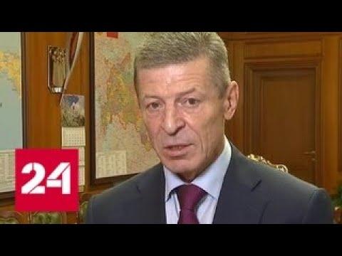 Дмитрий Козак о снижении акцизов на бензин - Россия 24 - DomaVideo.Ru