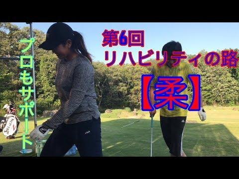 【ジャンボ邸golfレッスン動画】原英莉花プロ&田村亜矢プロ …