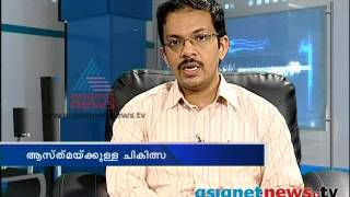 World Asthma Day :Doctor Live 6th May  2014 Part 1ഡോക്ടര്ലൈവ്