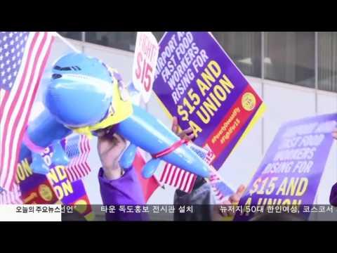 임금 인상 시위, 대거 체포 11.29.16 KBS America News