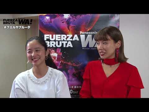 仲里依紗と堀田真由が語る「フエルサブルータ WA!!」