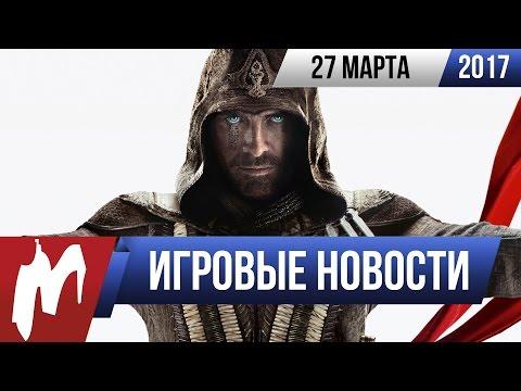 Игромания! Игровые новости, 27 марта (Сериал Assassin's Creed, Fallout 4 VR, Mass Effect: Andromeda)