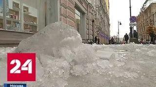 В Москве - уже несколько случаев падения сосулек на людей